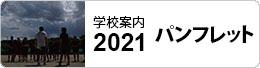 学校案内2021.PDF