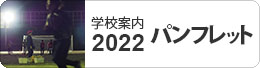 学校案内2022