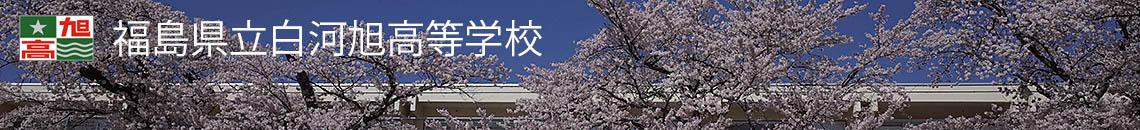 福島県立白河旭高等学校